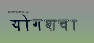 Reading and writing Devanagari